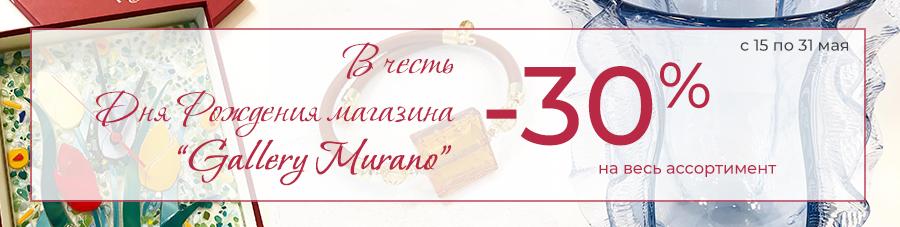 """День Рождения магазина """"Gallery Murano""""!"""