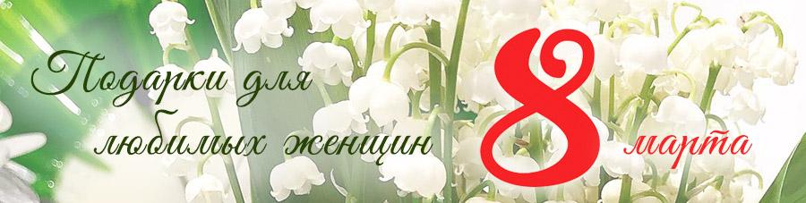 Подарки для любимых женщин к 8 марта!
